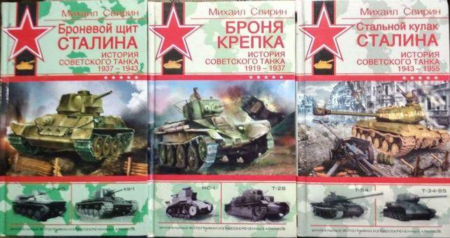 Броневой щит Сталина. Стальной кулак Сталина. Броня крепка, серия