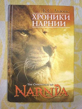 ДЕТСКОЕ Хроники Нарнии Chronicles of Narnia Льюис