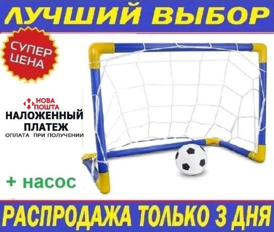Футбольный набор. Мяч. Насос. Футбольные ворота. Сетка. Для футбола