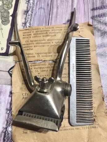 Машинка СССР механическая ручная для стрижки волос советская