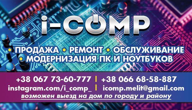 Продажа, ремонт компьютеров и ноутбуков. Возможен выезд