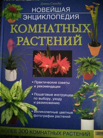 """Книга """"Новейшая энциклопедия комнатных растений"""" Дэвид Сквайр"""