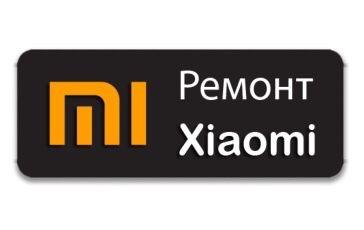 Ремонт телефонов Мариуполь Xiaomi Redmi