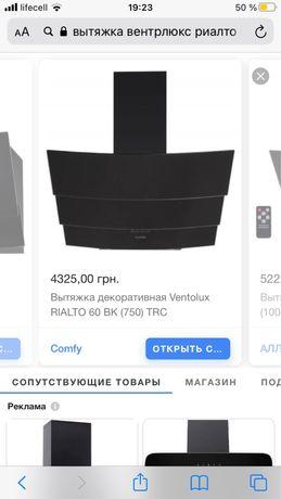 Витяжка декоративна Ventolux RIALTO 60 BK (750) TRC