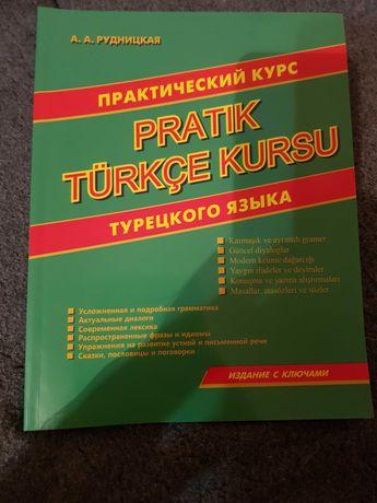 Рудницкая. Практический курс турецкого языка