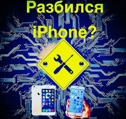 Ремонт замена дисплея iPhone/Samsung/Xiaomi/Meizu /iPad/MacBook