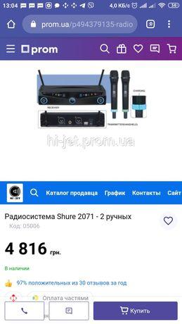Продам двойные микрофоны