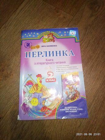 Додаток до учебника для 2 класса Перлинка Вера Науменко