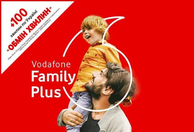 Vodafone Family Plus - +38(095)5*5-55-26