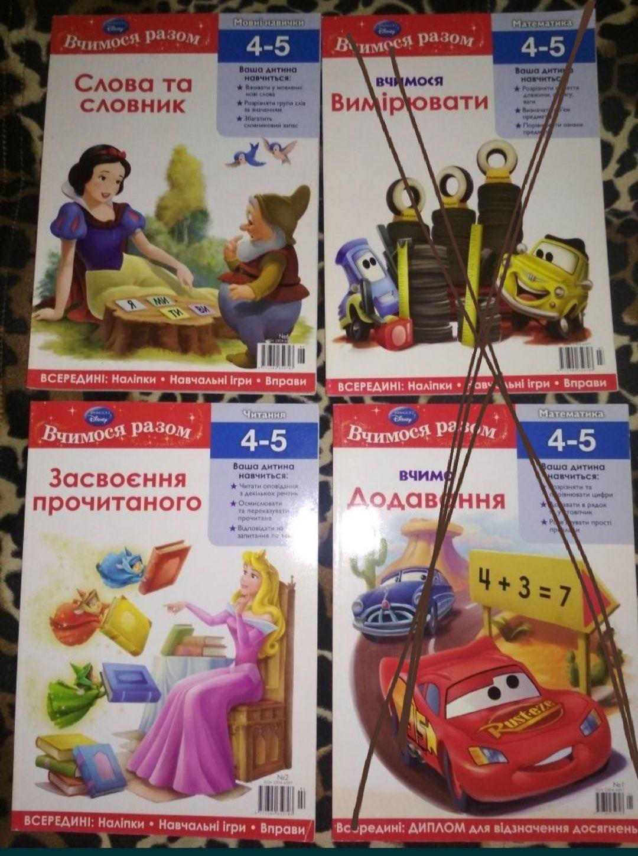 Книжки дитячі Дісней серія Вчимося разом Деагостини