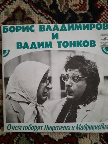 Грампластинки Борис Владимиров и Вадим Тонков
