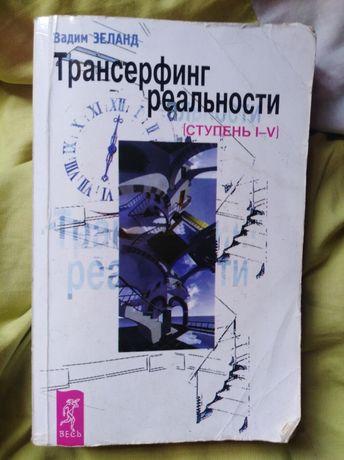 Книга Вадим Зеланд