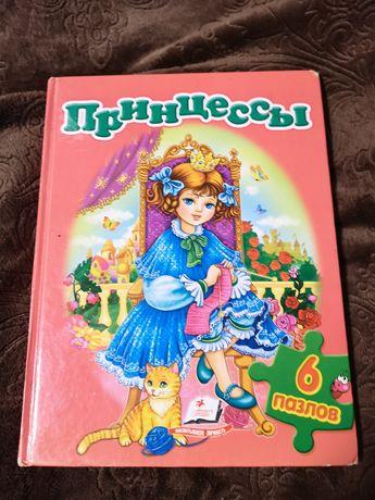 Принцессы. Книга с пазлами. Большой формат. Для девочек