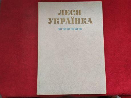Леся Українка 1986 рік