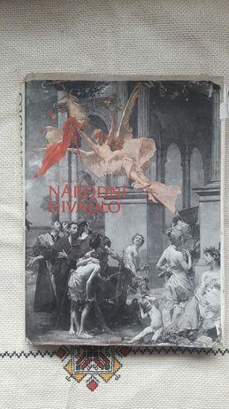 антикваріат Книга об искустве NARODNI DIVADLO