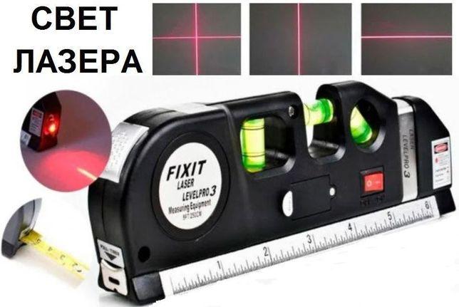 3 в 1 Лазерный уровень нивелир Fixit Laser Level Pro 3 + рулетка