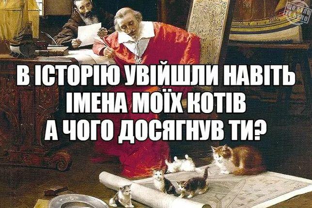 Безкоштовно: репетитор історії України ЗНО, д/з, к/р