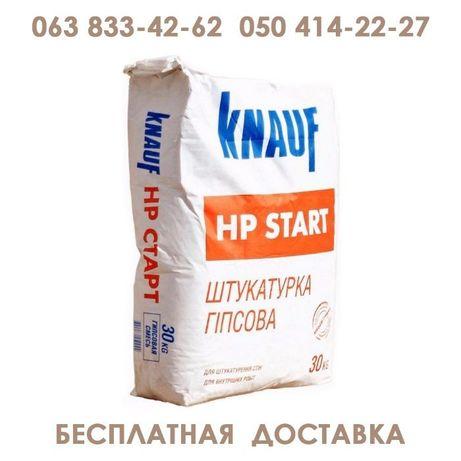 Шпаклевка, штукатурка, НР Старт, Ротбанд, НР Финиш, Мультифиниш, МП-75
