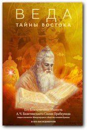 """Новая Книга """"Веда: тайны Востока"""""""