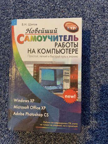 В.Шитов, Новейший самоучитель работы на компьютере