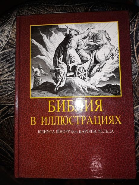 Продам библию в хорошем состояние