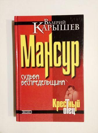 В.Карышев Мансур: судьба беспредельщика.