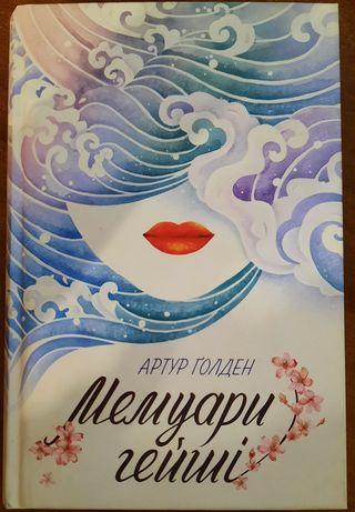 "Книга ""Мемуары Гейши"" Артур Голден"