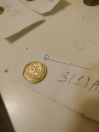 50 копеек 1992 года, Украина, 3(1)ААм