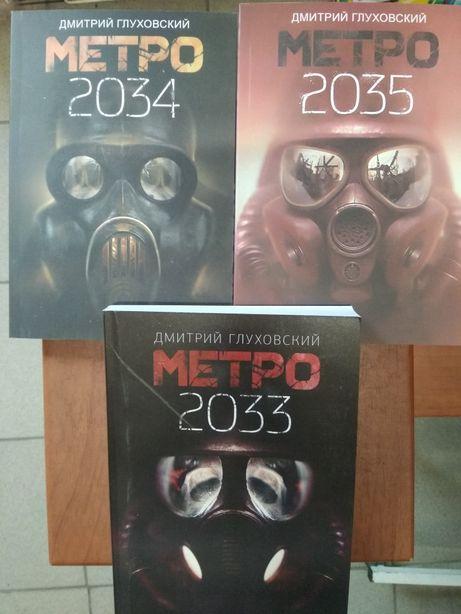 Глуховский Метро 2033. Метро 2034. Метро 2035.