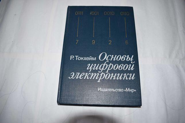 Р.Токхейм  Основы цифровой электроники