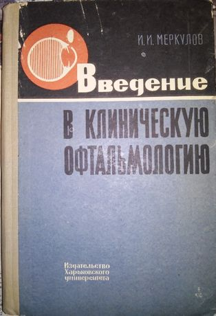 Меркулов Введение в клиническую офтальмологию 1964 года