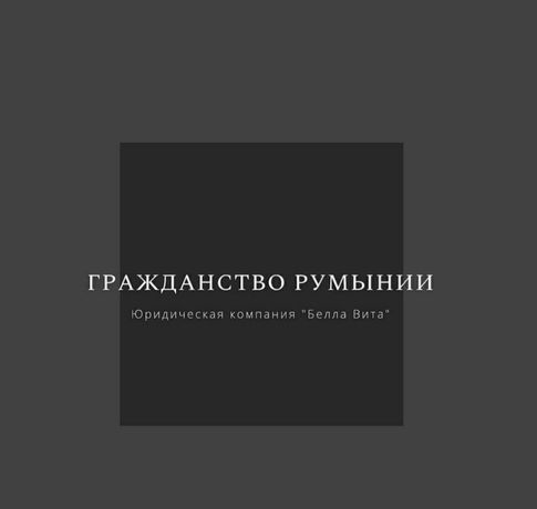 Гражданство Румынии, Болгарии,  Молдовы