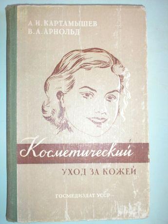 """Книга """"Косметический уход за кожей"""" 1958 г."""""""
