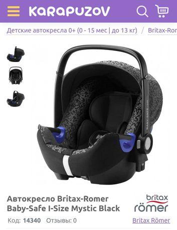 Продам автолюльку Britax romer