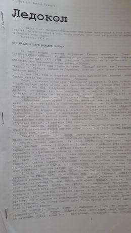 Безкоштовно книга  В Суворов Ледокол