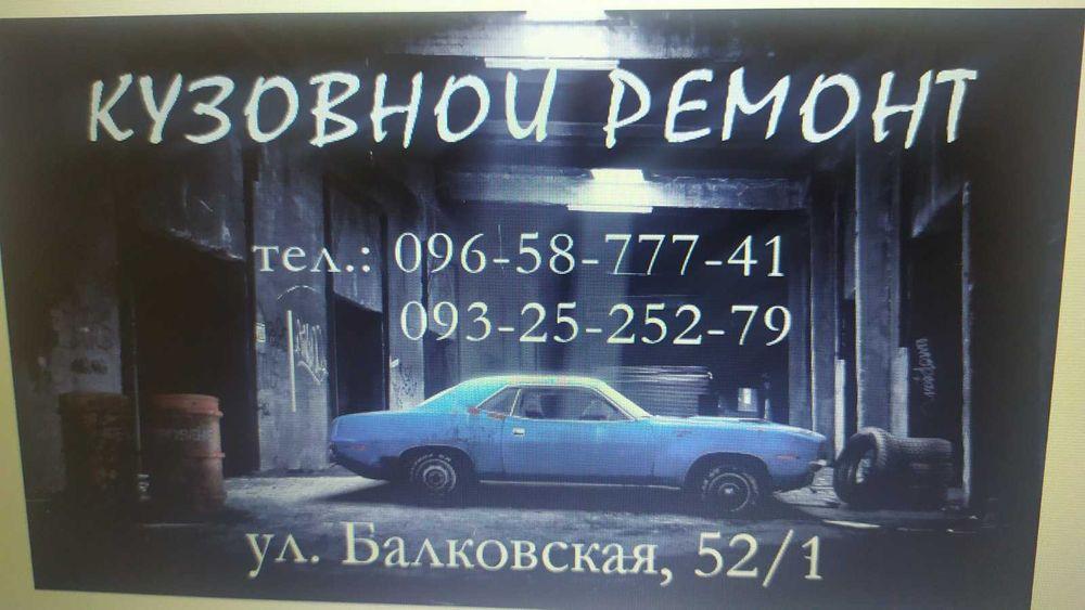 ОДЕССА. Ремонт, пайка бамперов, автопластика. Химчистка авто. Одесса - изображение 1