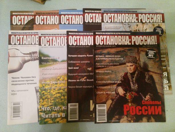 Magazyn dla uczących się języka rosyjskiego - Остановка: Россия!