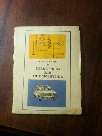 Книга електроніка для автолюбителів