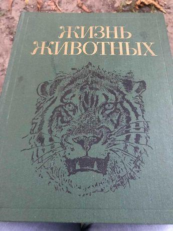 Жизнь животных в семи томах