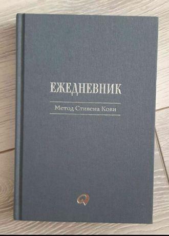 Ежедневник метод Стивена Кови