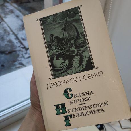 Джонатан Свифт. Сказка Бочки. Путешествия Гулливера