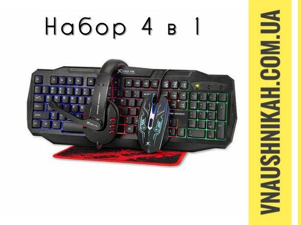 Игровой комплект для ПК 4в1 Наушники Клавиатура Мышка Коврик компьютер