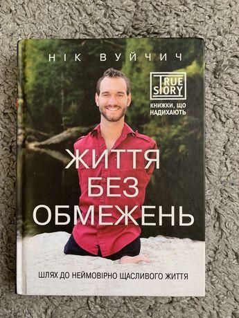 Книга «Життя без обмежень» Нік Вуйчич