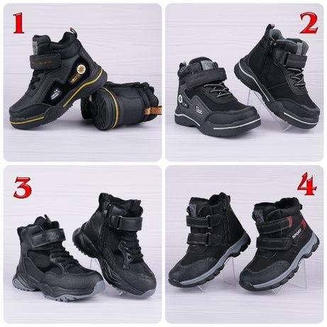 Зимние ботинки (хайтопы) для мальчика. Р.: 27 - 32