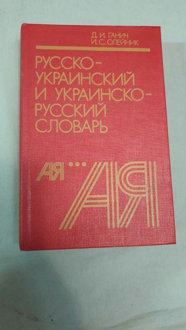Русско-украинский и украинско-русский словарь. Д.И.Ганич. 1990 г. СССР