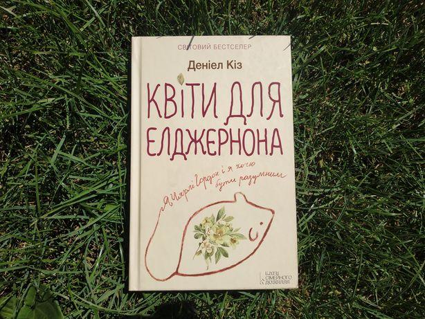"""Даніел Кіз """"Квіти для Елджернона"""""""