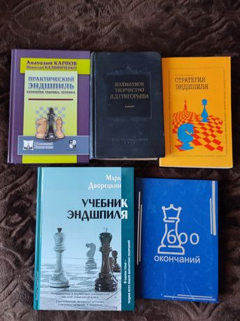 Книги по шахматам. Эндшпиль.