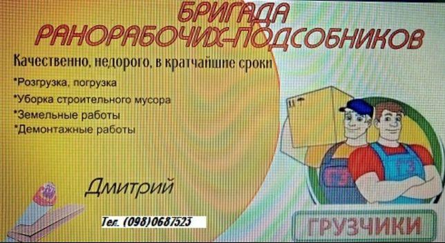Грузчики Подсобники-разнорабочие 24/7