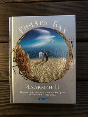 Ричард Бах. Три книги за 270 грн