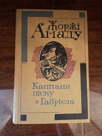 Жоржі Амаду «Капітани піску Габрієла»